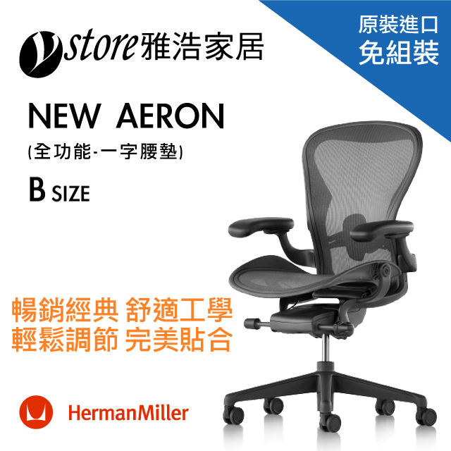 Herman Miller Aeron 2.0人體工學椅 經典再進化(全功能)-一字腰墊-B SIZE