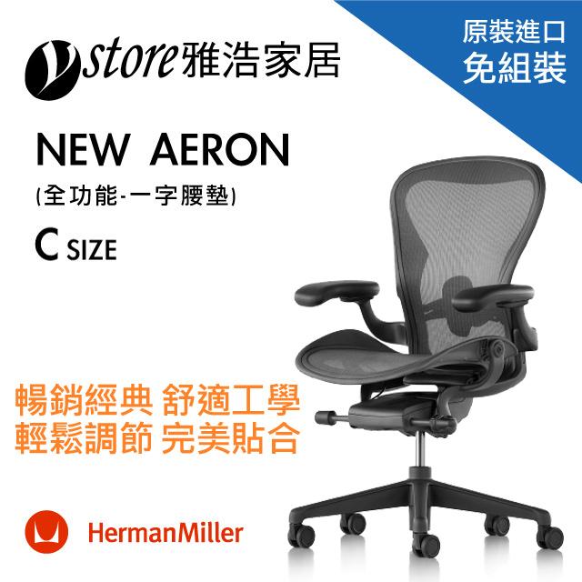Herman Miller Aeron 2.0人體工學椅 經典再進化(全功能)-一字腰墊-C SIZE