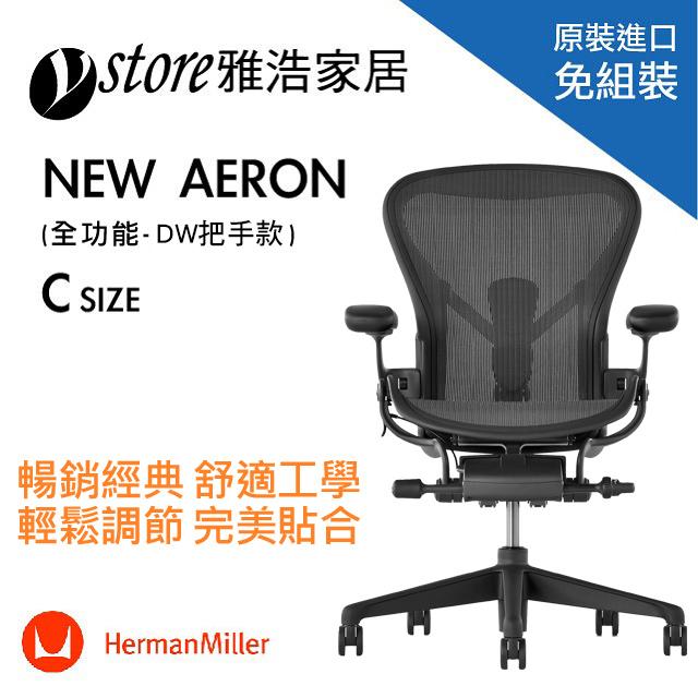 Herman Miller Aeron 2.0人體工學椅 經典再進化(全功能)-DW把手款- C SIZE