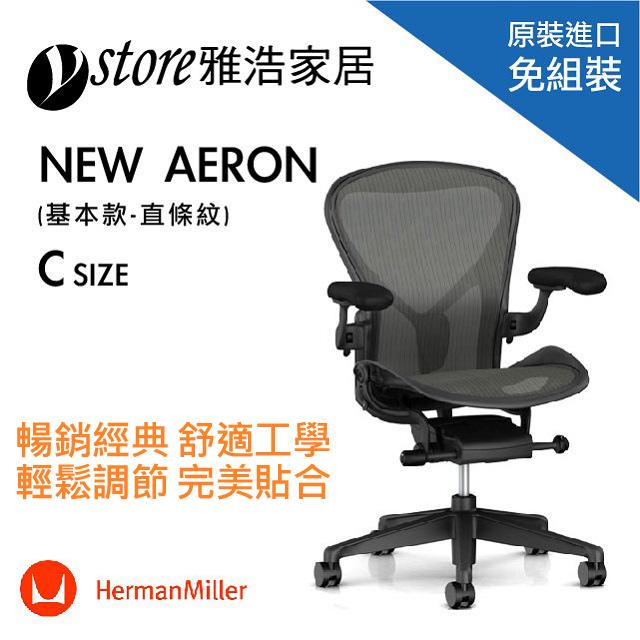 ▲生日不過 一起守護台灣▲Herman Miller Aeron 2.0人體工學椅 經典再進化(基本款)- C SIZE