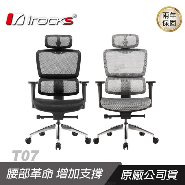 iRocks 艾芮克 T07 人體工學辦公椅/4D扶手/人體工學椅背/高彈力網布/可調頭枕椅墊/椅背衣架
