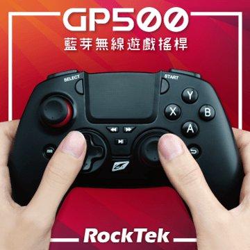 安卓/PC雙系統,遊戲最佳伴侶RockTek GP500 藍芽遊戲搖桿操控感一流,讓您愛不釋手