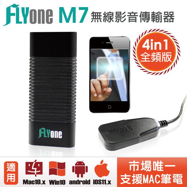 FLYone M7 Miracast 無線雙核心影音傳輸器 Android/iphone/Windows/Mac 同步鏡射