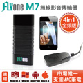 FLYone M7 Miracast 無線雙核心影音傳輸器 Android/iphone/Windows/Mac 同步鏡射