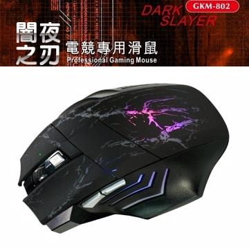 KINYO闇夜之刃6鍵式電競專用有線滑鼠GKM-802