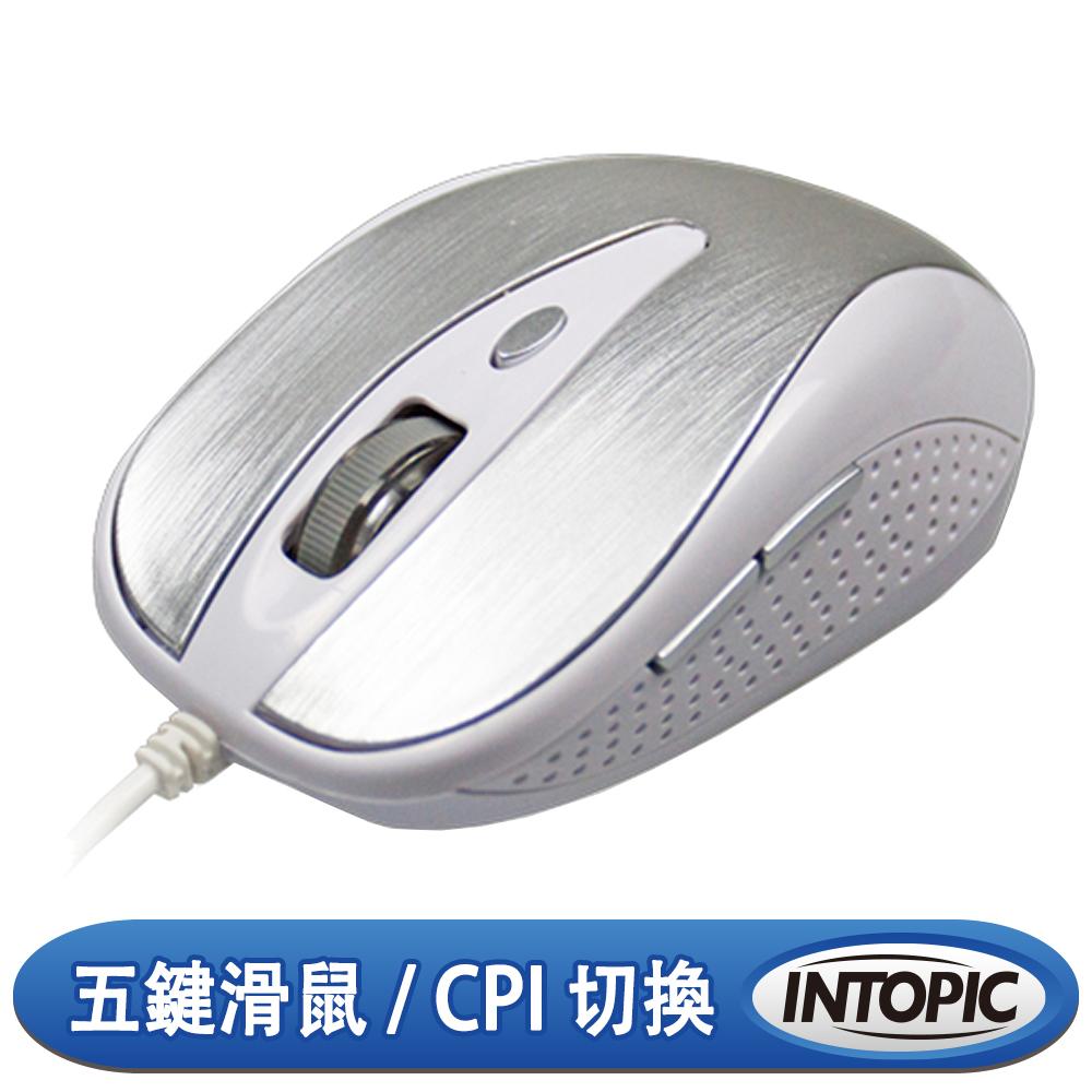 INTOPIC廣鼎UFO飛碟光學滑鼠(MS-088-S/髮絲銀)