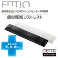 ELECOM FITTIO疲勞減輕鍵盤舒壓墊-黑