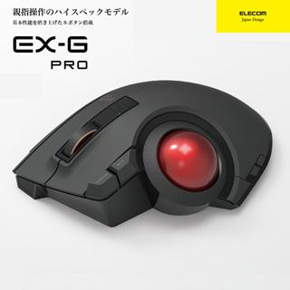 ELECOM EX-G PRO進化版8鍵無線軌跡球滑鼠(姆指)