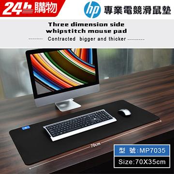◤尺寸70x35cm◢ HP專業電競滑鼠墊 MP7035∥加厚、天然橡膠材質