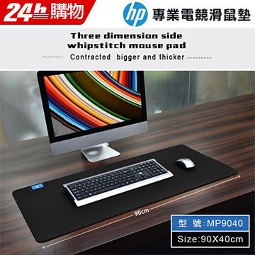 ◤尺寸90X40cm◢ HP專業電競滑鼠墊 MP9040∥加厚、天然橡膠材質