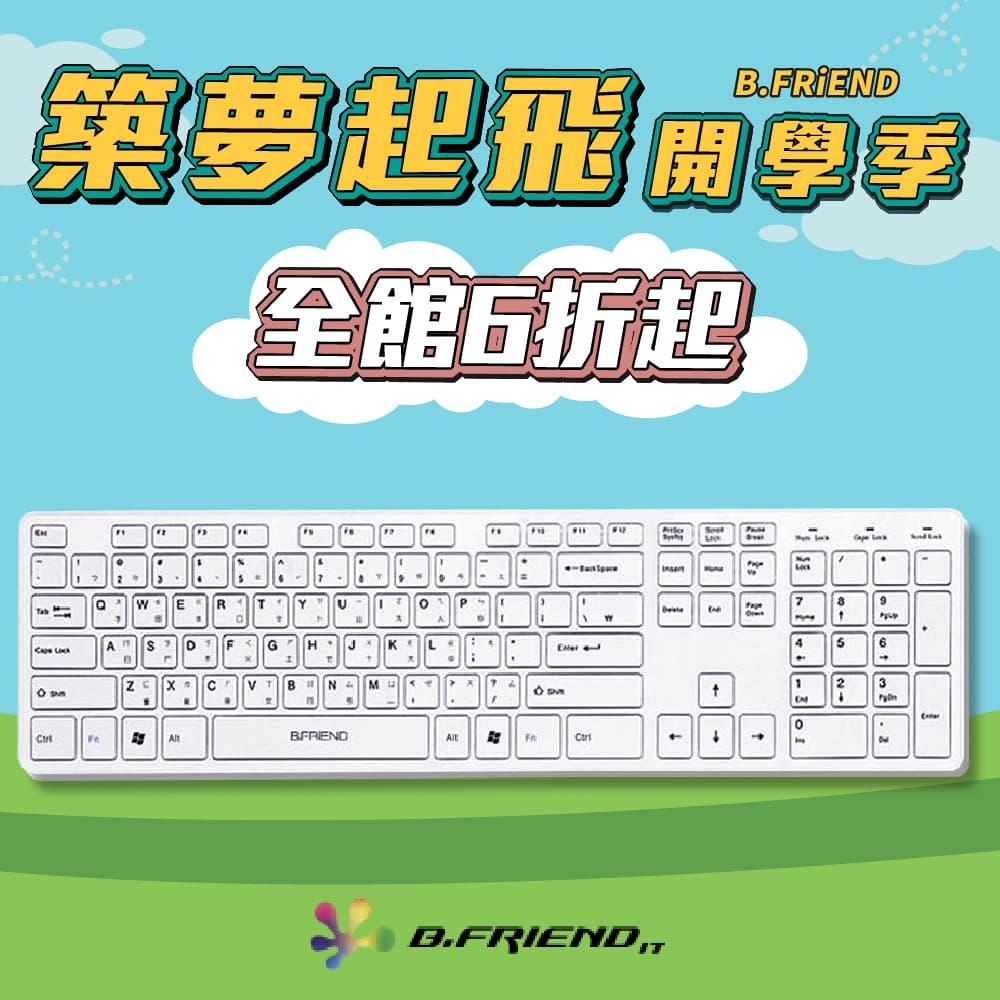 B.Friend RF-1430K 2.4G無線鍵盤-白