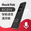 RockTek RC01V智能語音遙控器