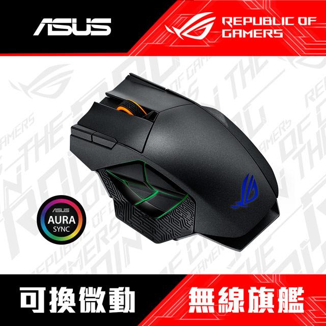 華碩ROG Spatha 電競滑鼠