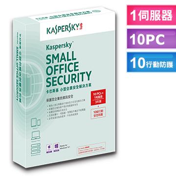 卡巴斯基小型企業安全解決方案 1台伺服器+10台電腦+10組行動防護 二年盒裝版