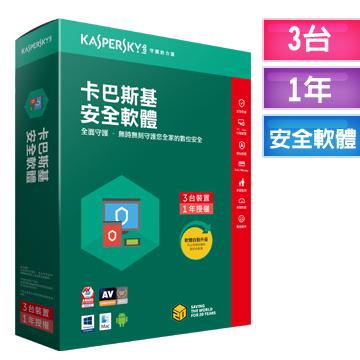 好禮雙重送卡巴斯基 安全軟體2018 (3台裝置/1年授權)