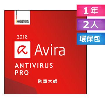 Avira小紅傘防毒大師 2018中文2人1年環保包