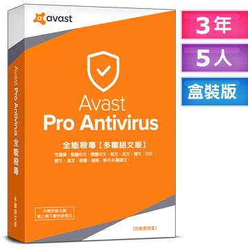Avast 2018 艾維斯特全能殺毒5人3年盒裝版