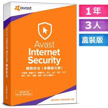 Avast 2018 艾維斯特網路安全3人1年盒裝版