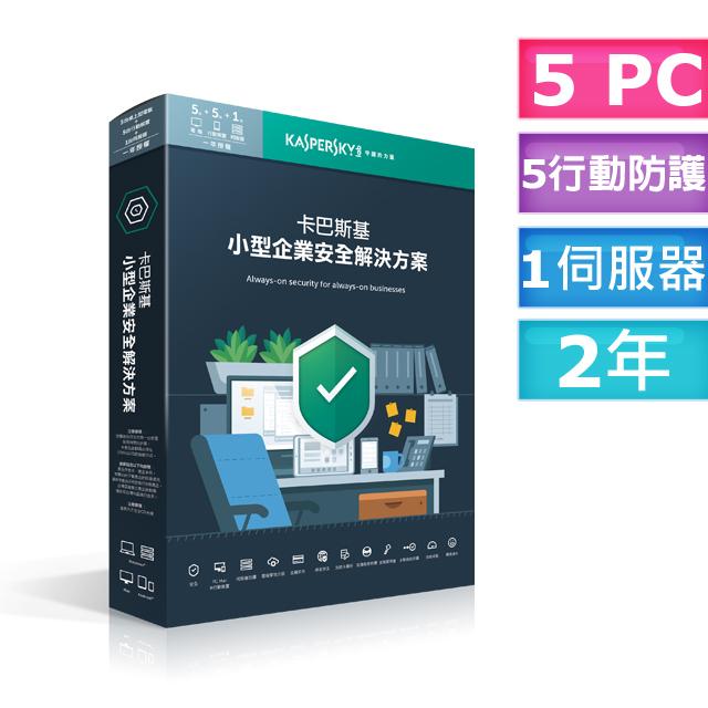 卡巴斯基小型企業安全解決方案 1台伺服器+5台電腦+5組行動防護 兩年盒裝版
