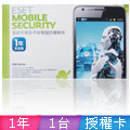 ESET MOBILE SECURITY 手機防毒