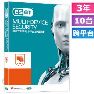 限時下殺↘53折免費升級多平台版ESET MULTI-DEVICE SECURITY網路安全套裝三年十台裝置多平台版