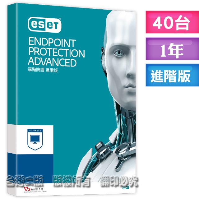 企業端點最佳資安進階防護組合ESET Endpoint Protection Advanced企業端點進階防護40台1年授權