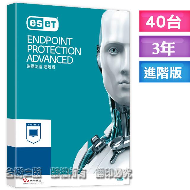 企業端點最佳資安進階防護組合ESET Endpoint Protection Advanced  企業端點進階防護40台3年授權