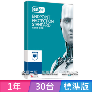 ESET Endpoint Protection Standard 企業端點標準防護30台1年授權