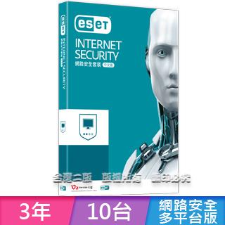 ESET Internet Security網路安全 3年10PC