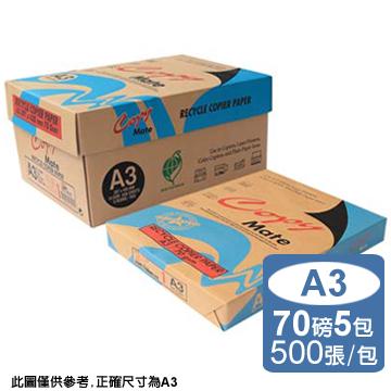 Copy Mate 環保再生影印紙A3 70G (5包/箱)