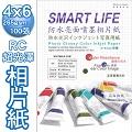 Smart Life 進口紙材 優質RC超光澤相片紙 4X6 265磅 100張