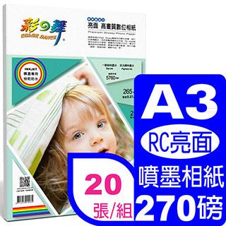 彩之舞 270g A3亮面高畫質數位相紙