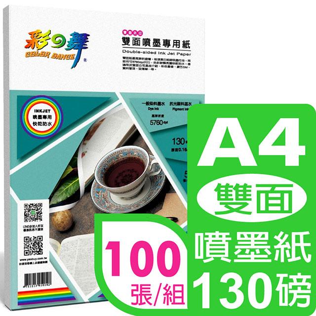 彩之舞 130g A4雙面噴墨專用紙*2包