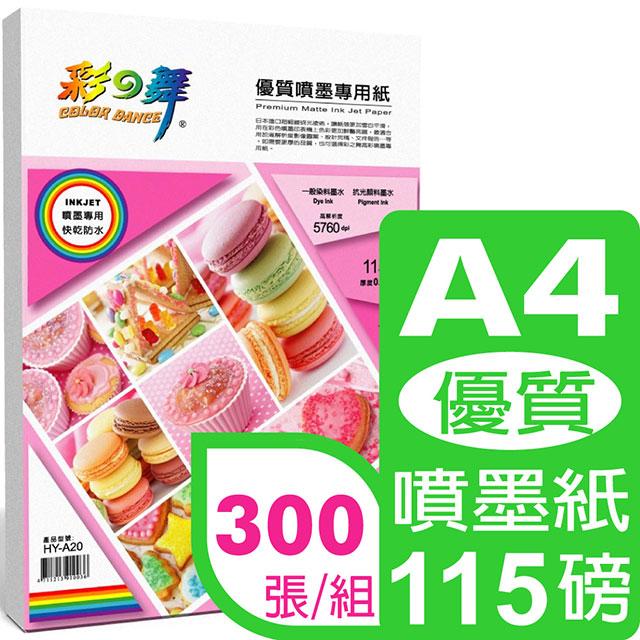 彩之舞 115g A4 優質噴墨專用紙*3包