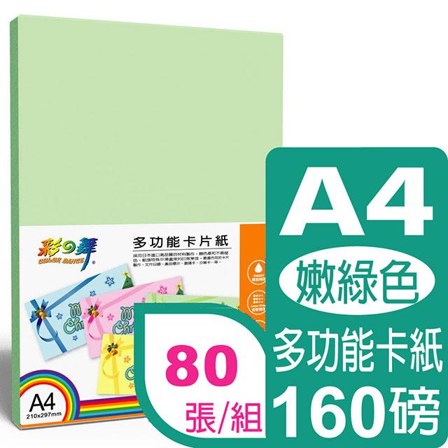 彩之舞 160g A4 進口彩色卡紙-嫩綠色*4包