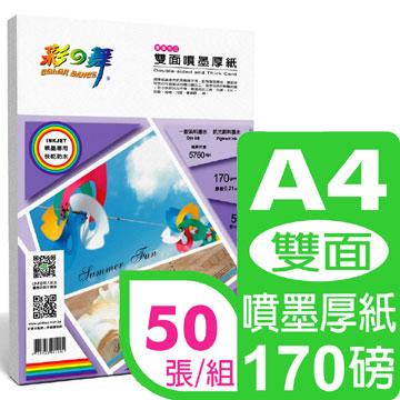 彩之舞 170g A4 雙面噴墨厚紙