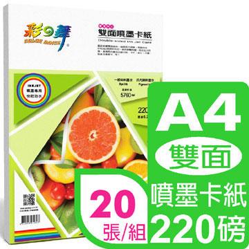 彩之舞 220g A4 雙面噴墨卡紙