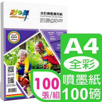 彩之舞 100g A4 全彩噴墨專用紙
