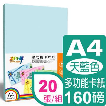 彩之舞 160g A4 進口彩色卡紙-天藍色