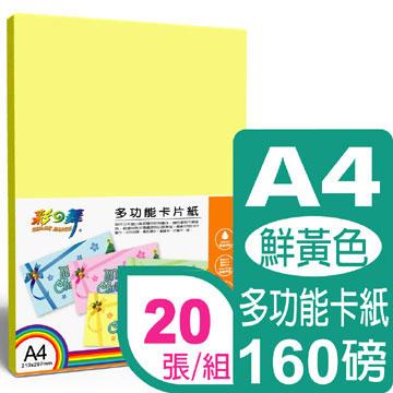彩之舞 160g A4 進口彩色卡紙-鮮黃色