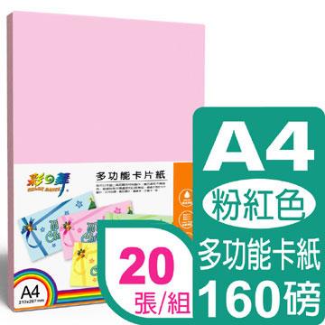彩之舞 160g A4 進口彩色卡紙-粉紅色
