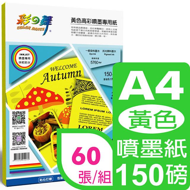 彩之舞 150g A4 黃色高彩噴墨專用紙*3包
