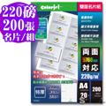 Color Jet 日本進口 雙面彩噴厚磅名片紙 220磅 1包