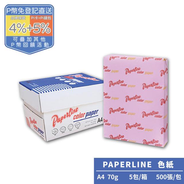 PAPERLINE粉紅175彩色影印紙A4 70G(5包/箱)