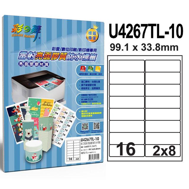 彩之舞 進口雷射亮面膠質防水標籤 16格圓角 U4267TL-10