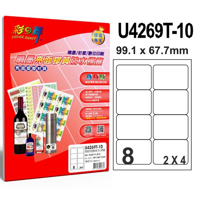 彩之舞 進口噴墨亮面膠質標籤 8格圓角 U4269T-10