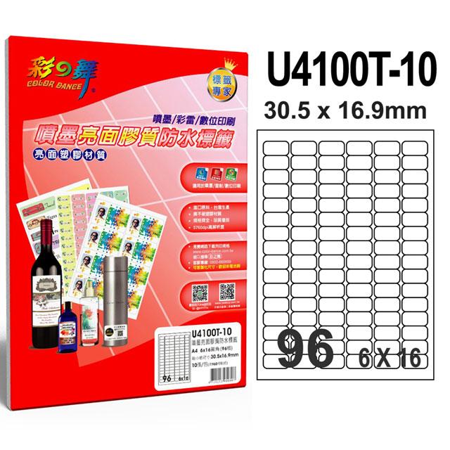 彩之舞 進口噴墨亮面膠質標籤 96格圓角 U4100T-10