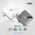INTOPIC 超便利.旅充式行動電源PW-C520(5200mAh)
