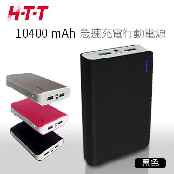 HTT 10400mAh高容量行動電源 H20000 (黑色)