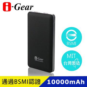 ★台灣製造,通過BSMI認證★i-Gear皮革質感 i-Go 10000行動電源 - 尊貴黑